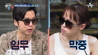 Download 귀요미 민재, 잠자리 독립이 필요해?! 김형규♥김윤아의 달달한 육아 토크! Video