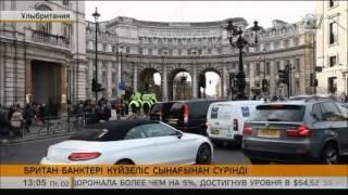 Download Британ банктері күйзеліс сынағынан сүрінді Video