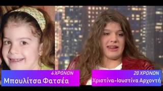 Download ΤΟ ΚΑΦΕ ΤΗΣ ΧΑΡΑΣ - ΠΡΙΝ ΚΑΙ ΜΕΤΑ (2003 - 2019)! Video