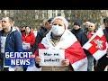 Download Пратэст супраць Дэкрэту № 3 у Берасці. Онлайн   Протест против декрета о тунеядцах в Бресте Video
