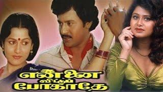 Download Ennai Vittu Pogathe Tamil Full Movie : Ramarajan, Sabitha Anand Video