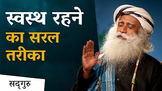 Download स्वस्थ रहने का सरल तरीका। The Simplest Way to a Healthy Life in Hindi Video