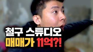 Download 철구 스튜디오 매매가가 11억이라고?! 공과금 얘기하다 매매가 알려주는 집주인아저씨 (17.02.22-4) :: ChulGu Video
