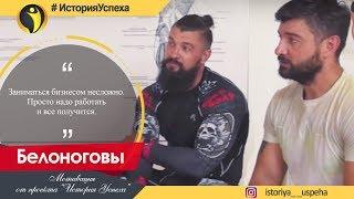 Download История успеха Алексея и Сергея Белоноговых Video
