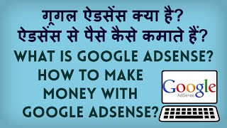 Download What is Google Adsense? How to Make Money with Adsense? Google Adsense se paise kaise kamate hain? Video