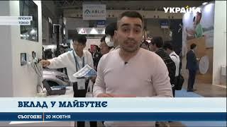 Download Українські студенти привезли на виставку інформаційних технологій в Токіо 6 власних винаходів Video