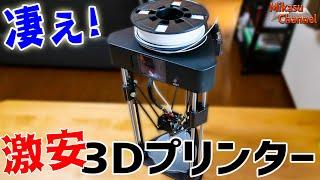 Download 【3Dプリンター】この値段でこんなにすげーの!? BIQU-Magician Video