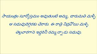 Download Telugu Neethi Kathalu || నోరు జారిన మాటలు || Mana Telugu Quotes || Video