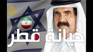 Download تقرير وثائقي عن قطر ″دولة قناة الجزيرة″ | خيانة قطر Video