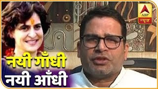 Download 'Most Awaited Entry In Indian Politics': Prashant Kishor On Priyanka Gandhi | ABP News Video