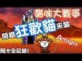 Download 《哲平》手機遊戲 貓咪大戰爭 - 開眼狂歡貓來襲 - 關卡全記錄 (突如其來的好運!?) Video