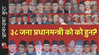 Download 38 Prime Ministers of Nepal, Bhimsen Thapa to KP Oli and Rana Prime minsters Video