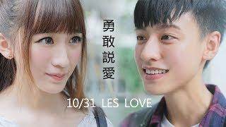 Download 【 LES LOVE 】台灣首部女同志拉子偶像微電影 Lesbian movie Video