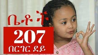 Download ″በርገር ደይ″ Betoch Comedy Ethiopian Series Drama Episode 207 Video