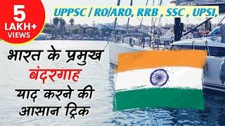 Download भारत के प्रमुख बंदरगाह | GK trick | Important Indian Port | general knowledge for pcs , up police Video