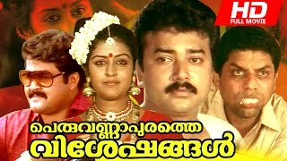Download Superhit Malayalam Movie | Peruvannapurathe Visheshangal [ HD ] | Full Movie | Ft. Jayaram, Parvathi Video