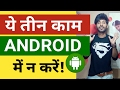 Download Don't Do These 3 Things on Your ANDROID! | Technical dost Video