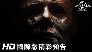 Download 【月光光新慌慌】首支驚悚預告-10月19日 夢魘成真 Video