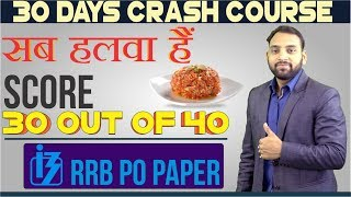 Download RRB PO Paper   Score 30 Out Of 40   Maths   सब हलवा हैं   Arun Sir Video