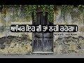 Download ਆਖਿਰ ਇਹ ਵੀ ਤਾਂ ਨਹੀਂ ਰਹੇਗਾ | Shakir Te Faqir | Spiritual Story | Punjabi | Gagan Masoun Video