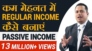 Download कम मेहनत मे Regular Income कैसे बनाएँ? Passive Income | Recurring Revenue | Dr Vivek Bindra Video