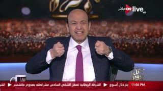 Download عمرو أديب لأمير قطر: إرحم المصريين إحنا مش قدك ولا قد الصاعقة القطرية اللي بتجيب تبول لا إرادي Video