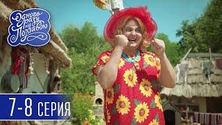 Download Сериал Однажды под Полтавой - Новый сезон 7-8 серия - Лучшие семейные комедии 2018 Video