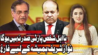 Download Nawaz Sharif disqualified as PML-N president - Express Experts 21 February 2018 - Express News Video