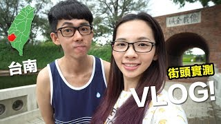 Download 【街頭實測】台南人的英文超強? 挑戰「只用英文」玩遍台南! Video