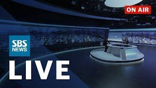 Download [SBS LIVE] 새롭게 시작하는 SBS 뉴스 Video