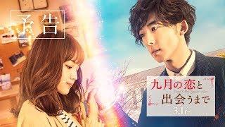 Download 映画『九月の恋と出会うまで』予告【HD】2019年3月1日(金)公開 Video