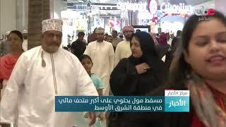 Download مشهد جديد لمفهوم الترفيه في السلطنة مع افتتاح مسقط مول Video