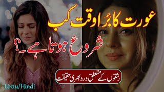 Download Amazing Quotes About Relationship| Best Urdu Love Quotes| Relationship Issues| Life Changing Video Video