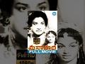 Download Manohara Telugu Full Movie | Sivaji Ganesan, T R Rajakumari, Girija | L V Prasad | T R Ramanathan Video
