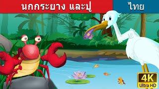 Download นกกระยาง และปู | นิทานก่อนนอน | นิทาน | นิทานไทย | นิทานอีสป | Thai Fairy Tales Video