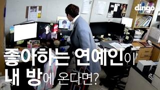 Download [수고했어, 오늘도] 좋아하는 연예인이 내 방에 온다면? #14 인피니트 남우현 Video