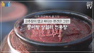 Download [ 토마토 고추장 ] 고추장이 맵고 짜다는 편견은 그만! 이젠 건강하게 즐기자! Video