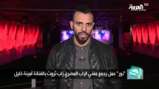 Download تفاعلكم : زاب ثروت: لهذه الأسباب لا يتقبل العرب الراب Video