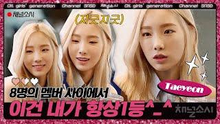 Download CH. girls' generation [1화 선공개] 소녀시대 8인의 메이크업 서열 공개 채널 소녀시대 온라인 Video