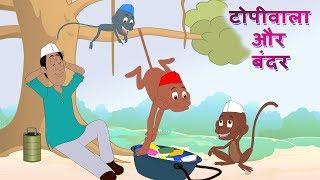 Monkey & Two Cats (વાંદરો અને બે બિલાડીઓ