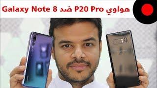 Download هواوي P20 Pro ضد Galaxy Note 8... المقارنة الشاملة 🔥 Video
