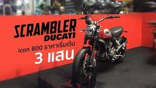 Download scrambler icon 800 ราคาเริ่มต้น 3 แสน : ฮำฮอนตะลอนทัวร์ Ep.36-1 Video
