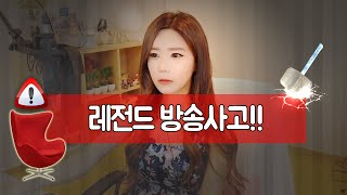 Download [꽃빈Live]※방송사고※ 의자 붕괴 사건 Video
