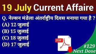 Download Next Dose #129 | 19 July 2018 Current Affairs | Daily Current Affairs | Current Affairs in Hindi Video