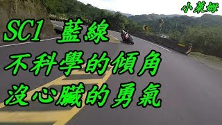 Download 不可思議的傾角 awesome lean angle Video
