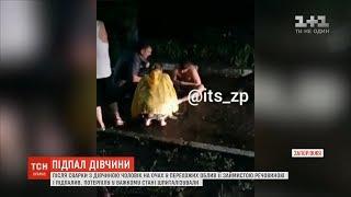 Download У Запоріжжі чоловік на очах у перехожих підпалив дівчину Video