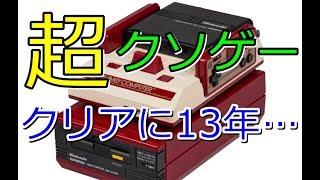 Download 【FC】伝説のクソゲー・クリア不可能…ムズすぎるファミコンゲーム8選 Video