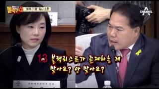Download '신문이야기 돌직구 쇼+' 951회 Video