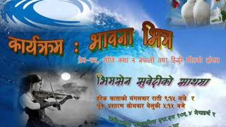 Download Nepali Radio programme Bhabana vitra story of Susil chalise, japan /रेडियो कार्यक्रम भावना भित्र Video