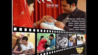 Download Short Film - Save girl child ″SACH RISHTO KA″ Video